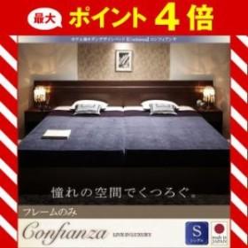 ホテル風デザインベッド Confianza コンフィアンサ ベッドフレームのみ シングル[4D][00]