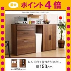 日本製完成品 天然木調ワイドキッチンカウンター Walkit ウォルキット 幅150 レンジ台+扉付き引き出し(ゴミ箱収納付)[1D][00]
