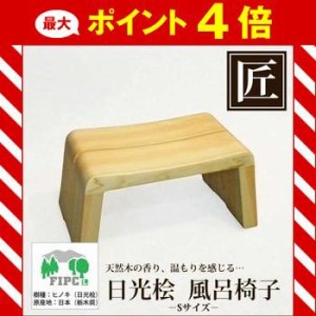 高級日光桧 匠の風呂椅子(癒し)(Sサイズ) [01]