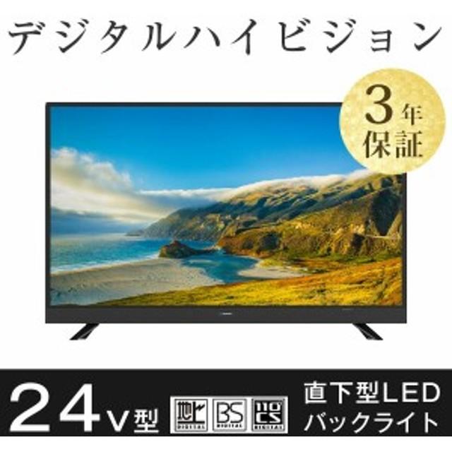 [2/13(木)20時~4H全品P5倍] テレビ 24V型 3波 地上・BS・110度CSデジタルハイビジョン 外付けHDD録画機能対応 地上デジタル ハイビジョ