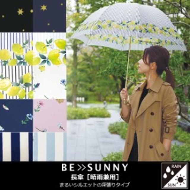 長傘 【深張り】 晴雨兼用 レディース 女性用 傘 日傘 雨傘 UV対策 耐風 撥水