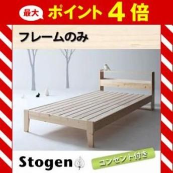 北欧デザインコンセント付きすのこベッド Stogen ストーゲン ベッドフレームのみ シングル[L][00]