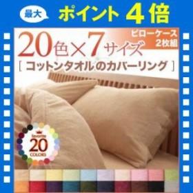 20色から選べる!365日気持ちいい!コットンタオルピローケース2枚組[00]