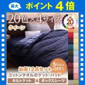 20色から選べる!365日気持ちいい!コットンタオルキルトケット&ボックスシーツ クイーン[00]
