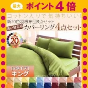 新20色洗い替え用布団カバー3点セット キング4点セット[00]