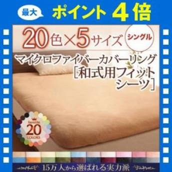 20色から選べるマイクロファイバーカバーリング 和式用フィットシーツ シングル[00]