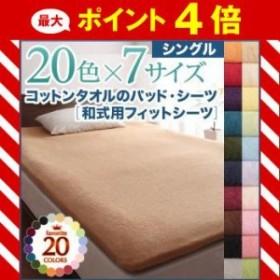 20色から選べる!ザブザブ洗えて気持ちいい!コットンタオルの和式用フィットシーツ シングル [00]