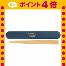 RADICAL 箸箱セット ネイビー  [01]
