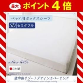 日本製・綿100% 地中海リゾートデザインカバーリング nouvell ヌヴェル ベッド用ボックスシーツ セミダブル[00]