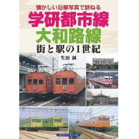学研都市線、大和路線 街と駅の1世紀/生田誠