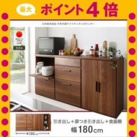 日本製完成品 天然木調ワイドキッチンカウンター Walkit ウォルキット 幅180 引き出し+扉付き引き出し+食器棚 Dタイプ[1D][00]