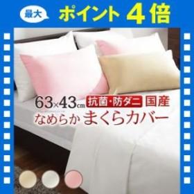 リッチホワイト寝具シリーズ ピローケース 63x43cm [11]