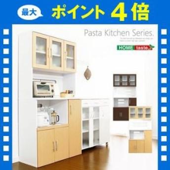 パスタキッチンシリーズ 食器棚1890【組立品】 [03]
