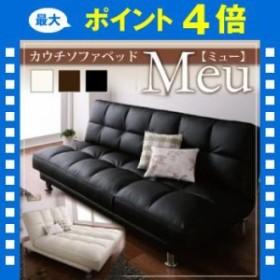 【ベッド】カウチソファベッド【Meu】ミュー [1D][00]