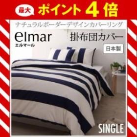ナチュラルボーダーデザインカバーリング【elmar】エルマール 掛布団カバー シングル[00]