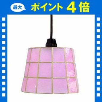 ルチェルカ ロハス ミニ ピンクペンダントライト 1灯式 照明 コード/ブラック LC10756-BK Roxas mini [01]