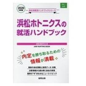 浜松ホトニクスの就活ハンドブック 2020年度版/就職活動研究会(協同