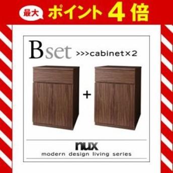シンプルモダンリビングシリーズ【nux】ヌクス Bセット【キャビネット×2個】 [00]