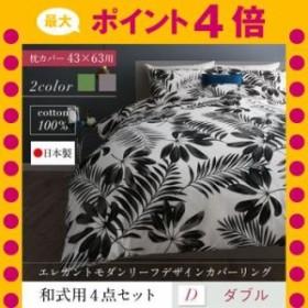 日本製・綿100% モダンリーフデザインカバーリング lifea リフィー 布団カバーセット 和式用 43×63用 ダブル4点セット[00]