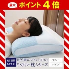 首と肩にフィットする 高さが調節できる やさしい枕シリーズ パイプ[00]