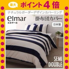 ナチュラルボーダーデザインカバーリング【elmar】エルマール 掛布団カバー セミダブル [00]