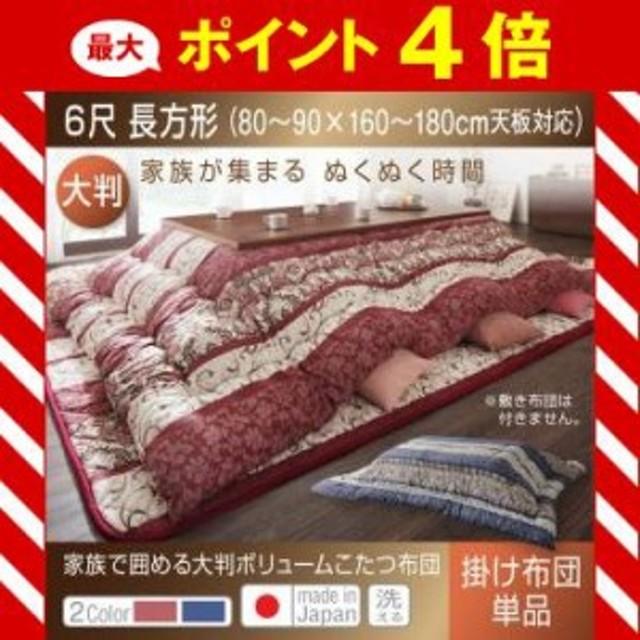 長く使える日本製 家族で囲める大判ボリュームこたつ布団 くつろぎ こたつ用掛け布団 6尺長方形(90×180cm)天板対応[4D][00]