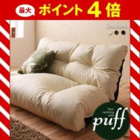 【ソファー】フロアリクライニングソファ【Puff】パフ [1D]  [00]