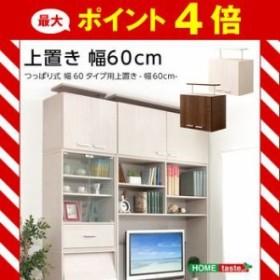 収納家具【DEALS-ディールズ-】上置き60cm [03]