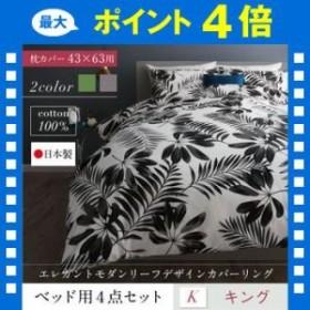 日本製・綿100% モダンリーフデザインカバーリング lifea リフィー 布団カバーセット ベッド用 43×63用 キング4点セット[00]