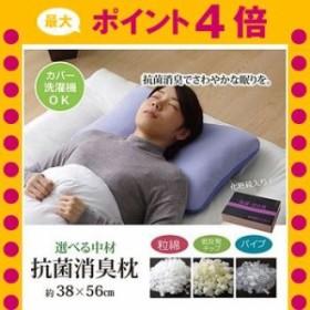 ピロー 洗える 低反発 枕『抗菌・消臭枕(中材=低反発チップ)』約38×56cm [13]