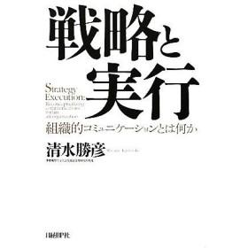 戦略と実行 組織的コミュニケーションとは何か/清水勝彦【著】