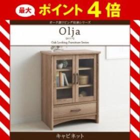 オーク調リビング収納シリーズ【olja】オリア キャビネット[1D][00]