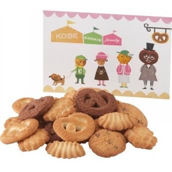 神戸のクッキーファミリー /お菓子/洋菓子/お土産/スイーツ/母の日/敬老の日/父の日/バレンタイン/ホワイトデー
