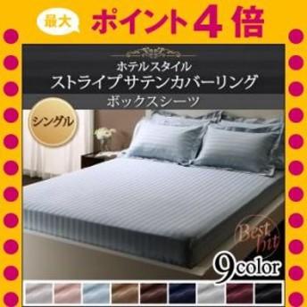 9色から選べるホテルスタイル ストライプサテンカバーリング ベッド用ボックスシーツ シングル[00]
