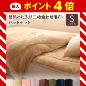 マイクロファイバー とろける毛布・パッド gran+ グランプラス 2枚合せ毛布・パッドセット 発熱わた入 シングル[00]