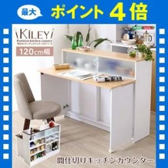 ツートンカラーがおしゃれな間仕切りキッチンカウンター(幅120cm)ナチュラル、ブラウン | Kiley-カイリー- [03]