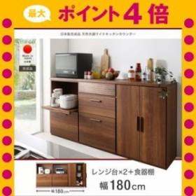 日本製完成品 天然木調ワイドキッチンカウンター Walkit ウォルキット 幅180 レンジ台+レンジ台+食器棚 Cタイプ[1D][00]