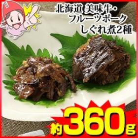北海道 美味牛・フルーツポークしぐれ煮2種 約360g(約60g×各3袋)