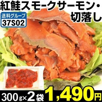 紅鮭 スモークサーモン 切落し 2袋 (1袋300g入り) 冷凍便 国華園