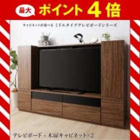 ミドルタイプテレビボードシリーズ city sign シティサイン 3点セット(テレビボード+キャビネット×2) 木扉[00]