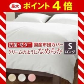 リッチホワイト寝具シリーズ 掛け布団カバー シングル ロングサイズ [11]