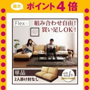 カバーリングモジュールローソファ【Flex+】フレックスプラス【単品】2P 肘なし  [00]