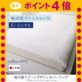 日本製・綿100% 地中海リゾートデザインカバーリング nouvell ヌヴェル 和式用フィットシーツ シングル[00]