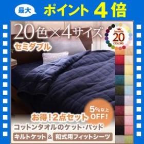 20色から選べる!365日気持ちいい!コットンタオルキルトケット&和式用フィットシーツ セミダブル[00]