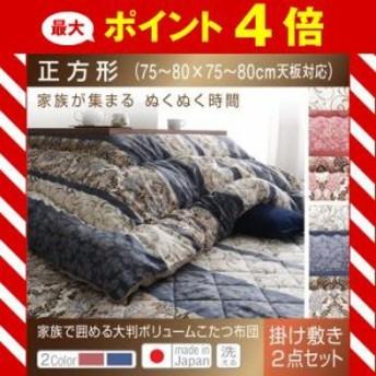 長く使える日本製 家族で囲める大判ボリュームこたつ布団 くつろぎ 掛布団&敷布団2点セット 正方形(75×75cm)天板対応[4D][00]