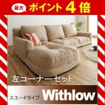 フロアコーナーカウチソファー【Withlow】 スエードタイプ 左コーナーセット [1D] [00]