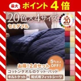 20色から選べる!365日気持ちいい!コットンタオルキルトケット&和式用フィットシーツ セミダブル [00]