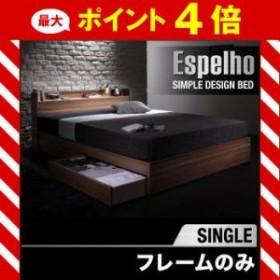 ウォルナット柄/棚・コンセント付き収納ベッド Espelho エスペリオ ベッドフレームのみ シングル[00]