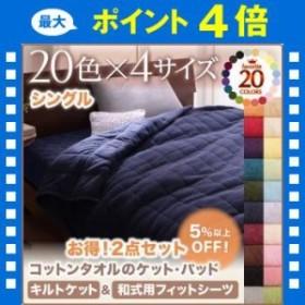 20色から選べる!365日気持ちいい!コットンタオルキルトケット&和式用フィットシーツ シングル[00]