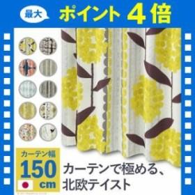 ノルディックデザインカーテン 幅150cm 丈135~260cm ドレープカーテン 遮光 2級 3級 形状記憶加工 北欧 丸洗い 日本製 10柄[11]